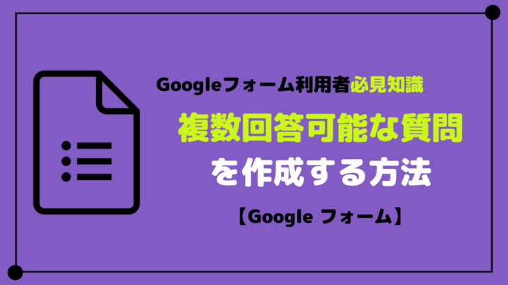 Googleフォームで複数の回答を選択する質問を作成する方法