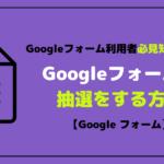 Googleフォームを使って、抽選をする方法【プレゼント企画等】