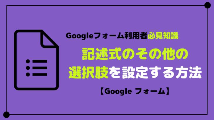 Googleフォームの選択肢に『その他』を記述式で設定する方法