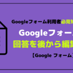 Googleフォームの回答を後から編集する方法