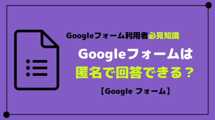 Googleフォームは匿名で回答できる?アドレスは特定されるのか
