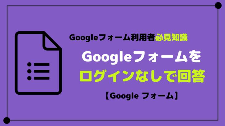 Googleフォームをログイン不要で回答する方法