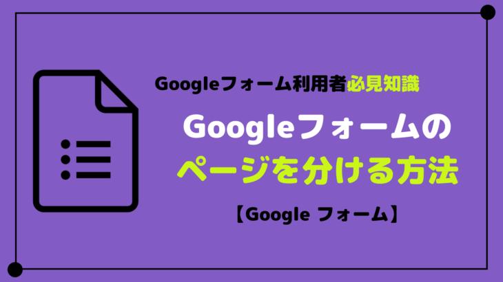 Googleフォームでページを変えて質問を作成する方法