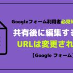 Googleフォームに質問を追加するとURLは変わる?