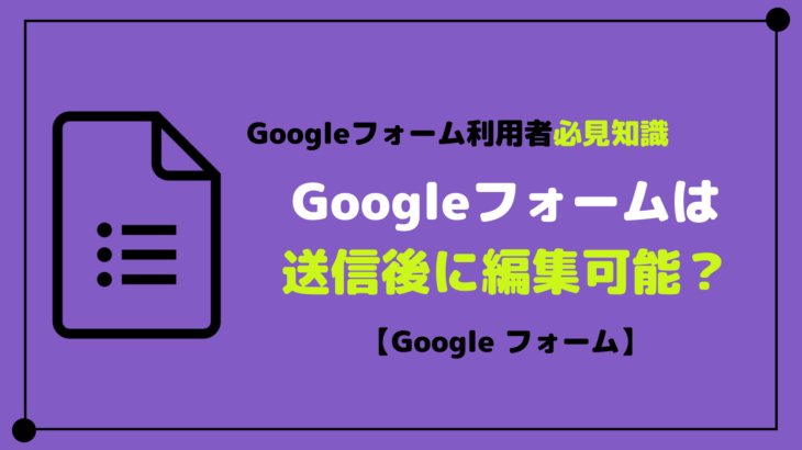 Googleフォームの質問を送信後に編集するとどうなる?