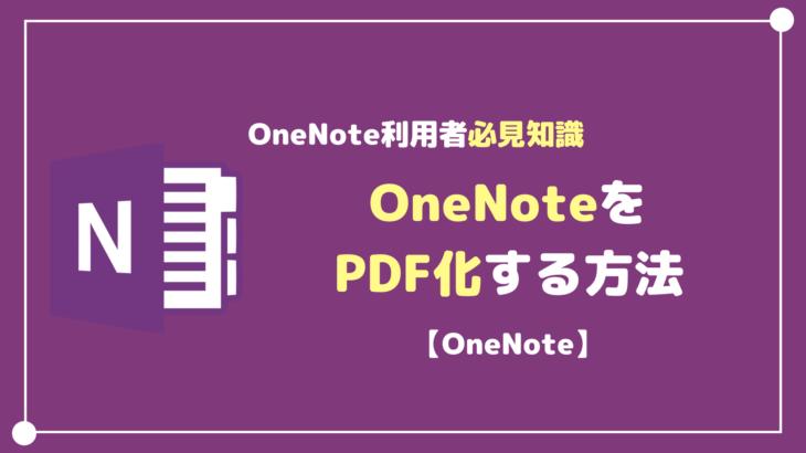 OneNoteをPDF化してエクスポートする方法