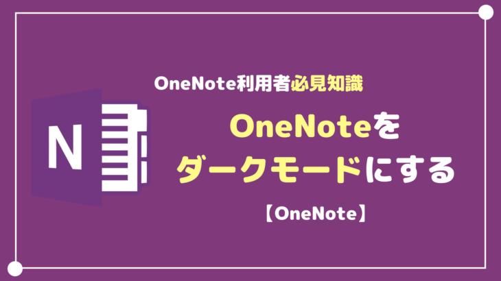 OneNoteをダークモードで表示する方法