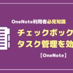 OneNoteのチェックボックスでタスクを管理する方法