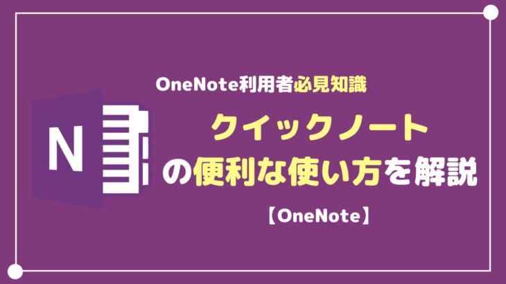 OneNoteのクイックノートって何?便利な使い方を解説!