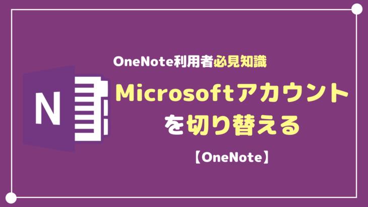 OneNoteのアカウントを切り替える方法